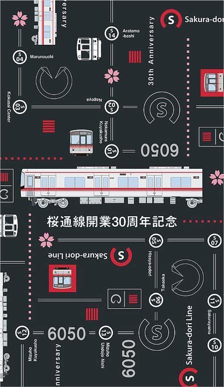 名古屋市交,桜通線開業30周年記念事業を実施
