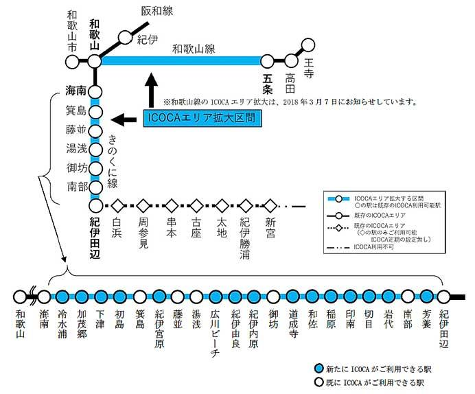 JR西日本,2020年春から紀勢本線の「ICOCA」利用可能駅が拡大