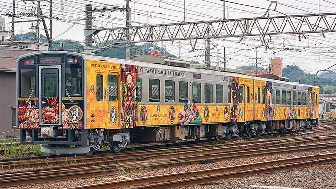 ラッピング列車「石見神楽列車」がリニューアルされる