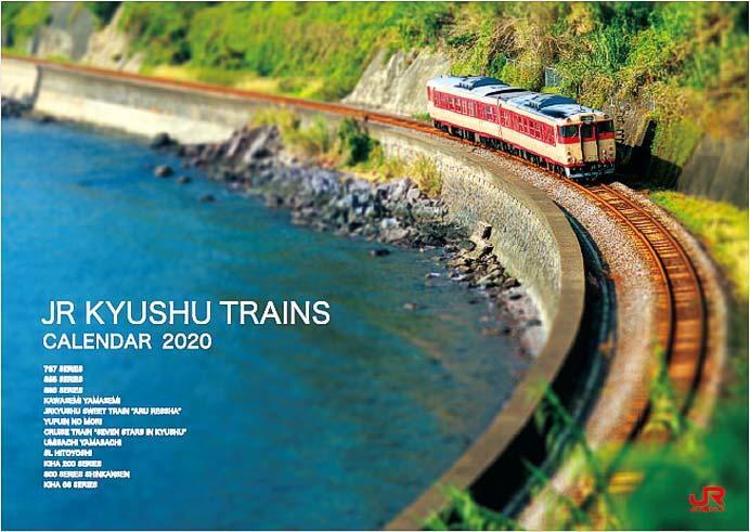 「JR九州列車カレンダー2020」発売