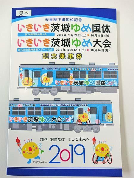 鹿島臨海鉄道,「いきいき茨城ゆめ国体・いきいき茨城ゆめ大会記念乗車券」発売