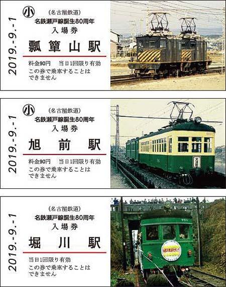 「名鉄瀬戸線誕生80周年記念入場券セット」発売