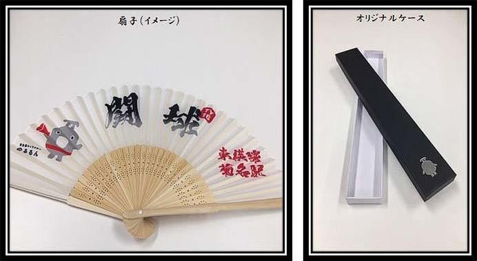 東急,菊名駅限定「のるるんオリジナルデザイン扇子」を発売