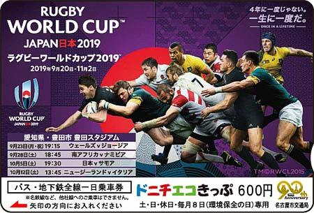 名古屋市交,「ラグビーワールドカップ2019デザインのドニチエコきっぷ」を発売