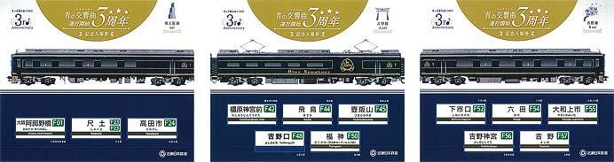 近鉄,「青の交響曲(シンフォニー)」運行開始3周年記念キャンペーンを実施