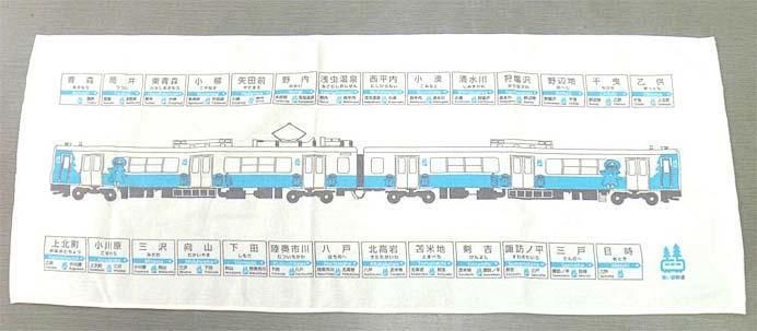 青い森鉄道「電車タオル」を発売
