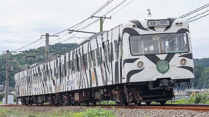 上信電鉄クモハ153+クモハ154に営業運転終了記念ヘッドマーク