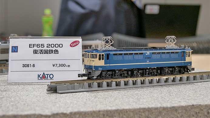 「EF65 2000 復活国鉄色」