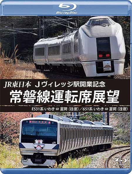 アネック,「Jヴィレッジ駅開業記念 常磐線運転席展望」を9月21日に発売