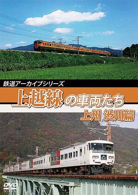アネック,「上越線の車両たち【上州 渋川篇】」を9月21日に発売