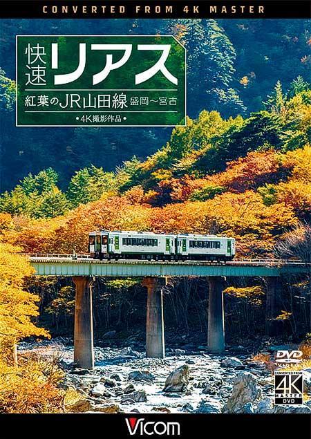 ビコム,「快速リアス 紅葉のJR山田線」を9月21日に発売