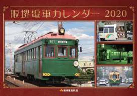 「2020阪堺電車カレンダー」発売