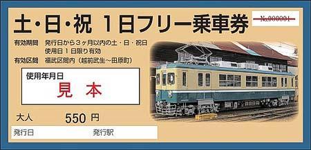 福井鉄道「602号車1日フリー乗車券」発売