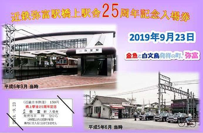 近鉄弥富駅橋上駅舎25周年記念入場券・記念グッズを発売