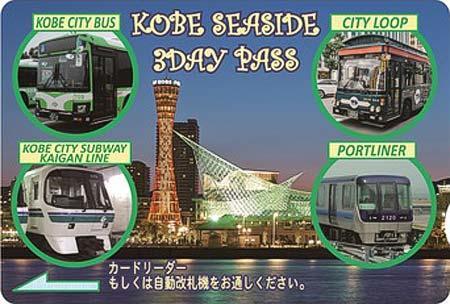 神戸市交・神戸新交通,「KOBE SEASIDE 3day PASS」発売