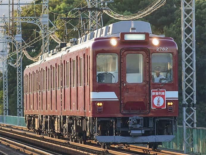 近鉄鮮魚列車に行先系統板