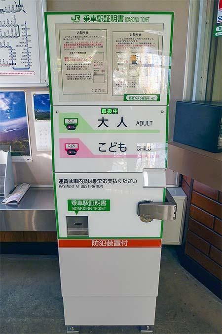 信濃境駅・青柳駅に新形の乗車駅証明書発行機が設置される