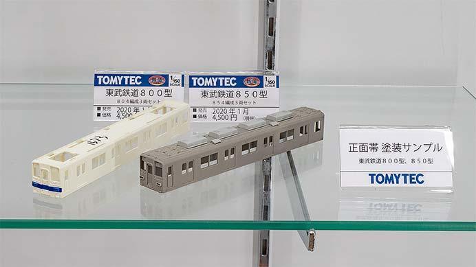 トミーテック,「鉄道コレクション」東武800型・850型を発売