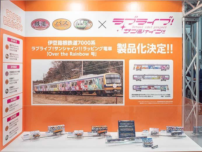 トミーテック,伊豆箱根鉄道「Over the Rainbow 号」を「鉄道コレクション」で製品化