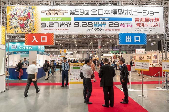 「第59回全日本模型ホビーショー」開催