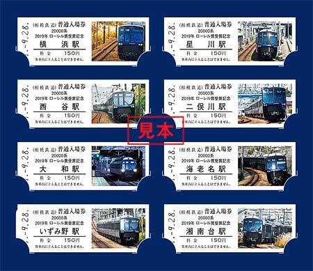 「相模鉄道20000系 2019年ローレル賞受賞 記念入場券セット」(中身)