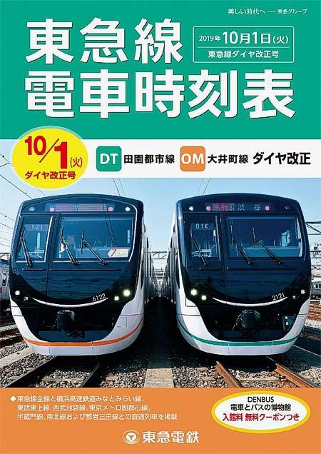 「東急線電車時刻表(2019年10月1日ダイヤ改正号)」発売