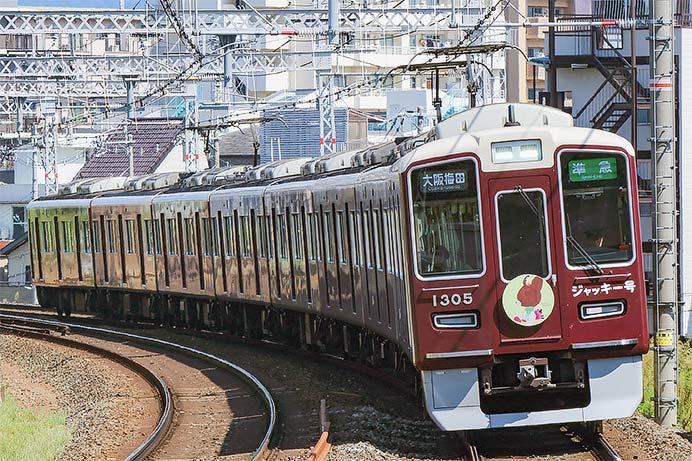 阪急,駅名変更にともない行先表示の変更が始まる