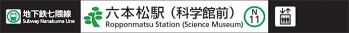 福岡市交通局,七隈線六本松駅に副駅名<科学館前>を設定