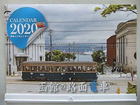 「函館の路面電車 2020 カレンダー」発売