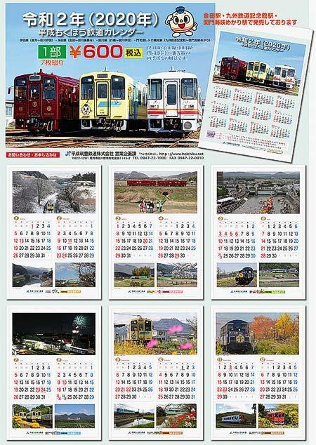 「令和2年(2020年)平成ちくほう鉄道カレンダー」発売