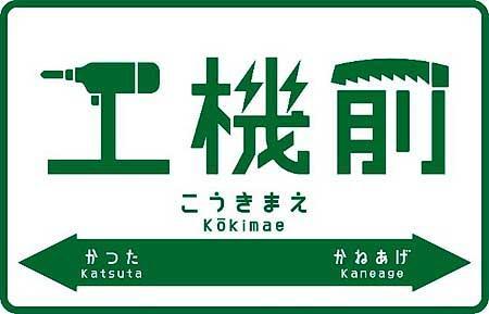 ひたちなか海浜鉄道,10月1日から日工前駅を「工機前駅」に変更へ