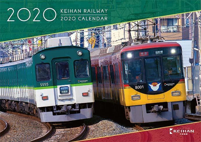 「京阪電車2020カレンダー」発売