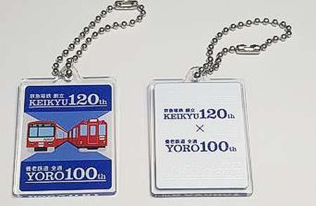 「京急電鉄120周年×養老鉄道100周年ヘッドマークキーホルダー」発売
