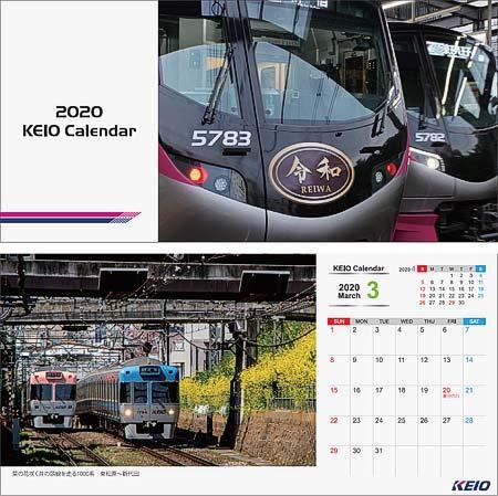 2020年京王電鉄卓上カレンダー