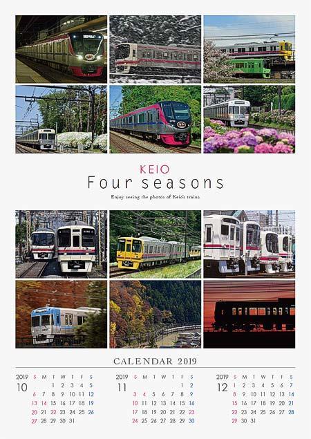2020年京王電鉄壁掛けカレンダー