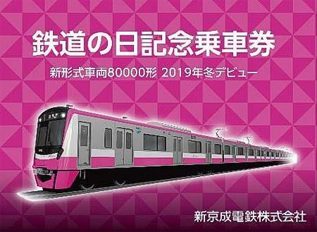 新京成「鉄道の日記念乗車券」発売