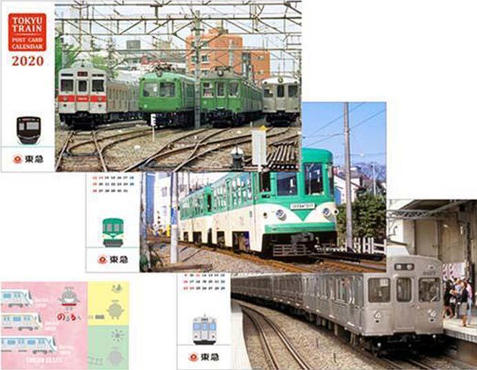「2020東急ポストカード(卓上)カレンダー」「2020年版東急線電車カレンダー」発売.jpg