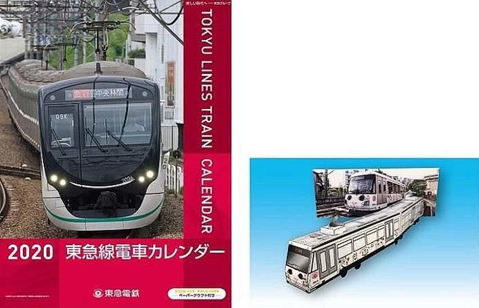 「世田谷線300系幸福の招き猫電車 ペーパークラフト」