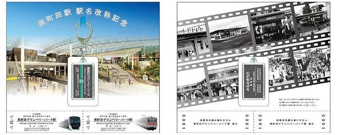 東急「南町田駅 駅名改称記念キーホルダー(記念入場券付)」発売