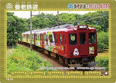 「養老鉄道×HELLO KITTY」鉄カードを配布