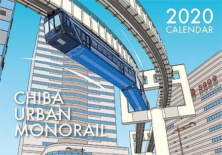 「千葉モノレールカレンダー2020」壁掛けタイプ