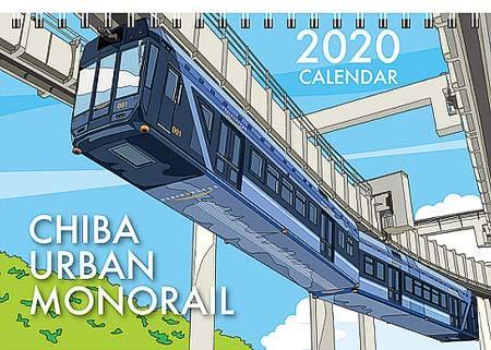 「千葉モノレールカレンダー2020」卓上タイプ