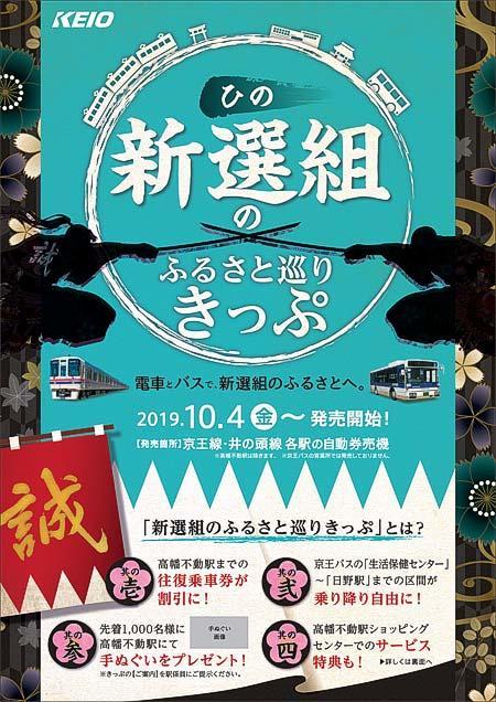 京王・京王電鉄バス,「新選組のふるさと巡りきっぷ」発売