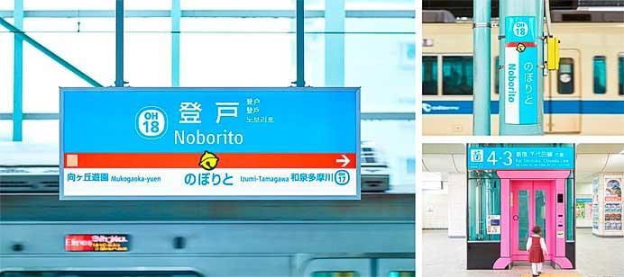 小田急電鉄,「小田急線登戸駅 ドラえもんサイン」が「グッドデザイン・ベスト100」を受賞