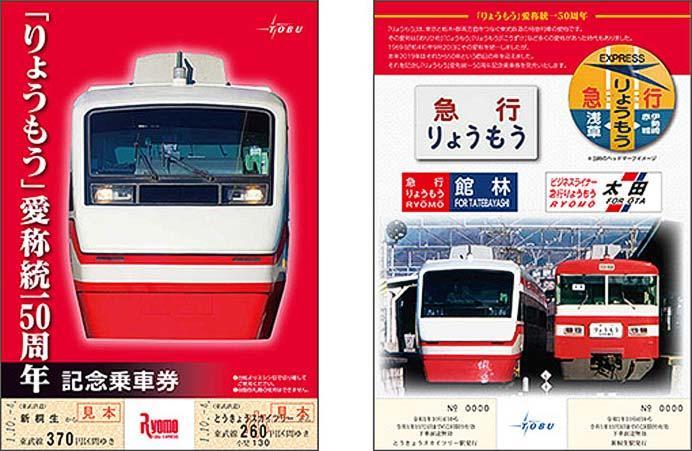 東武『「りょうもう」愛称統一50周年記念乗車券』発売