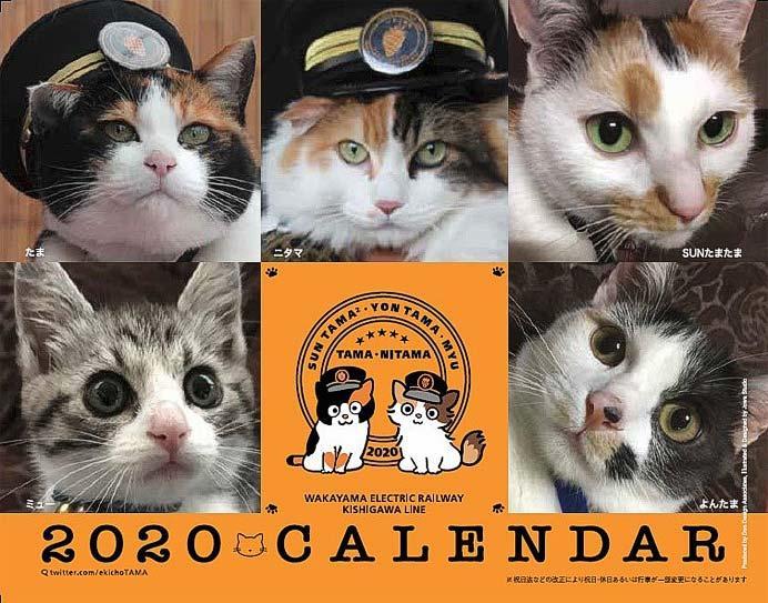 和歌山電鐵「2020猫社員たちのつぶやきカレンダー」発売