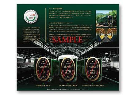 観光列車「ひえい」ローレル賞受賞記念きっぷ中面のイメージ