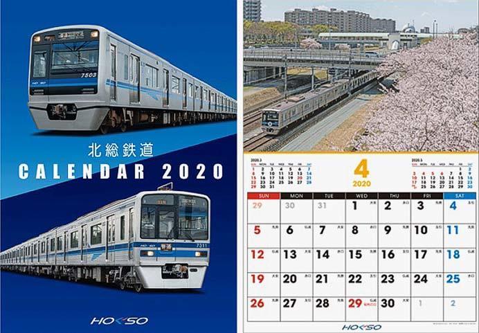 「北総鉄道 2020年カレンダー」発売