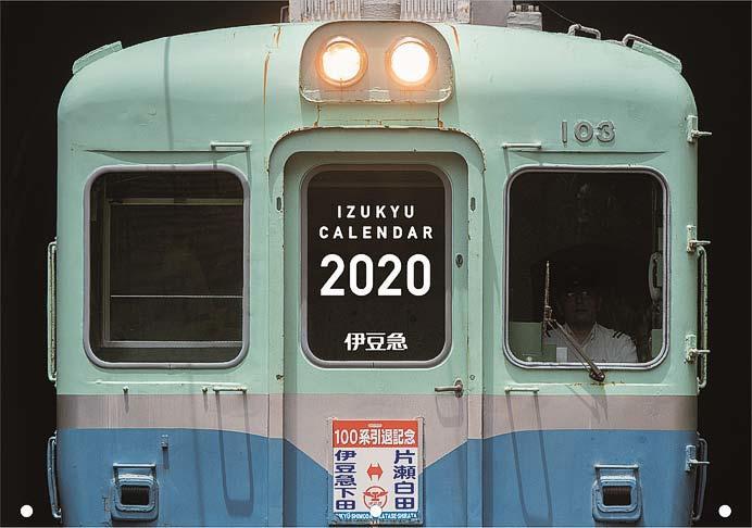「伊豆急カレンダー2020」発売