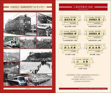 「小田急江ノ島線開業90周年記念乗車券」台紙